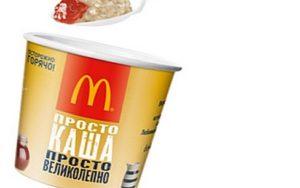 Завтрак в Макдональдс