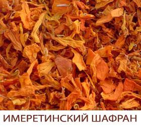 Специя имеритинский шафран в кулинарии